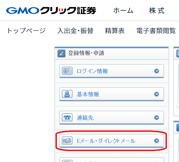 GMO通知設定