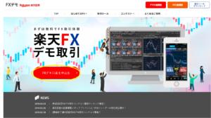 楽天FXデモ取引のHP画面