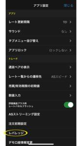 iSPEED FXのアプリ設定画面