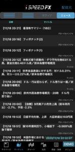 iSPEED FXのニュース一覧画面