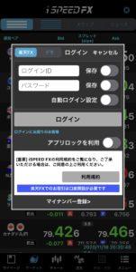 iSPEED FXアプリのログイン画面