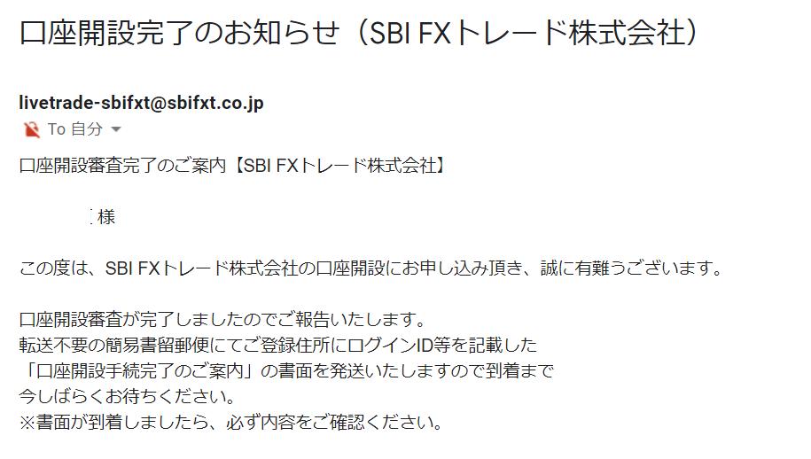 SBIFX口座開設完了