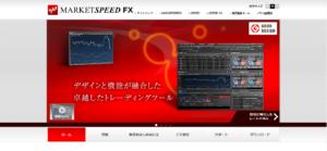 マーケットスピードFXのHP画面