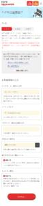 楽天FXデモ口座の申込み画面