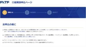 FXTFの口座開設申込画面トップ