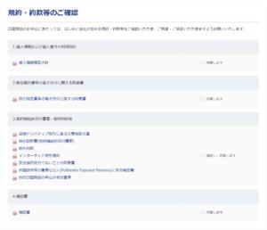 FXTF 規約・約款等の確認画面