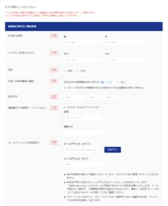 FXTF口座開設申込の個人情報入力画面