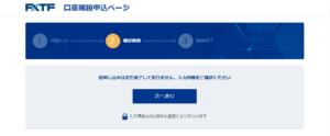 FXTF口座開設申込の入力内容確認画面