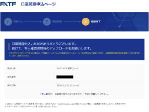 FXTF口座開設申込に必要な書類の提出画面