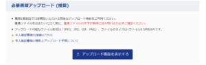FXTF口座開設申込に必要な書類をウェブ上でアップロードする画面