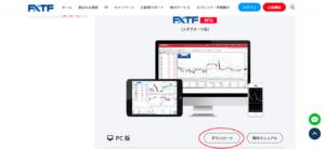 FXTF MT4 PCインストール版ダウンロード画面