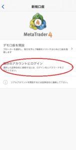 MT4アプリからのデモ口座ログイン手順3