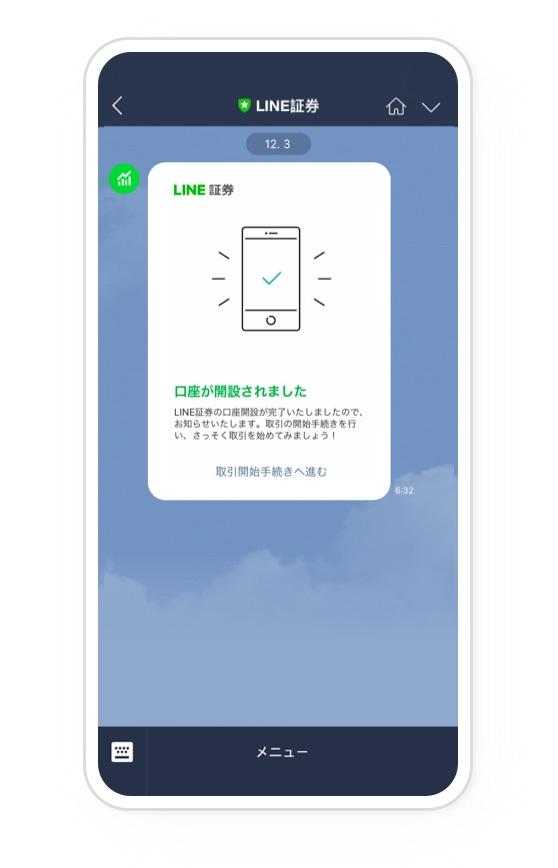 LINE FX口座開設申し込み