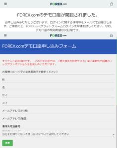 FOREX.comのデモ口座開設画面