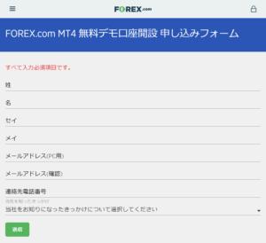 FOREX.comのMT4のデモ口座申込フォーム